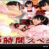 無修正 ガチん娘 詩音 ヤラレ人形 5時間スペシャル Part5